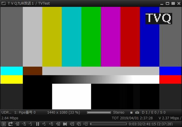 TVQ九州放送 ウォーターマークが消えた瞬間